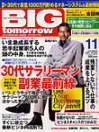 BIG tomorrow11月号